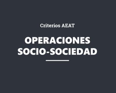 Regularización tributaria de las operaciones socio-sociedad. Criterio de la AEAT y sus consecuencias